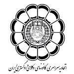 اتحادیه سراسری کانون های وکلا برای پزیرش ۵۸۱۰ کارآموز برای سال ۱۳۹۷ آگهی داد.